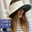 100%完全遮光99%ではダメなんです!NEWロールサンバイザー(リボンタイプ)【RoseBlanc】UVカット帽子レディースUV帽子UVカットつば広帽子UVケア遮光撥水加工紫外線カット紫外線対策15ギフト母の日【RCP】