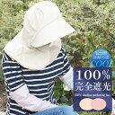 100%完全遮光99%ではダメなんです!ガーデニングハット【RoseBlanc】UVカット帽子接触冷感素材使用レディースUV帽子UVカットつば広帽子UVケア遮光ハット撥水加工紫外線カット紫外線対策母の日14ギフト【RCP】