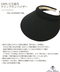 100%完全遮光クリップサンバイザー【RoseBlanc】99%ではダメなんです!UVカット帽子レディースUV帽子UVカットサンバイザーつば広帽子遮光撥水加工紫外線カット紫外線対策15母の日ギフト【RCP】lucky5days