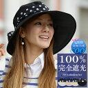 《2014新作》シフォンスカーフ付 【Rose Blanc】99%ではダメなんです!完全遮光100% UVカット帽子 接触冷感 素材使用 レディースUV帽子 UVカット つば広 UVケア 遮光 ハット撥水加工 紫外線カット 紫外線対策 エイジングケア ギフト 母の日【RCP】fs04gm