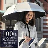 《2014新作》コンビ ショートサイズ プレーン 50cm【Rose Blanc】99%ではダメなんです!完全遮光100% 涼感 晴雨兼用傘 UV 日傘 UVカット 軽量 涼しい紫外線カット 紫外線対