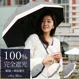 《2014新作》コンビ ショートサイズ ダンガリーグレーブラック 50cm【Rose Blanc】99%ではダメなんです!完全遮光100% 涼感 晴雨兼用傘 UV 日傘 UVカット 軽量 涼しい紫外線