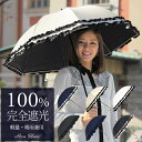 100%完全遮光 《2014新作》ダブルフリル ショートサイズ プレーン 50cm【Rose Bla