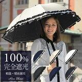 100%完全遮光 ダブルフリル ショートサイズ プレーン 50cm【Rose Blanc】99%ではダメなんです!涼感 晴雨兼用傘 UV 日傘 UVカット 軽量 涼しい紫外線カット