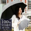 100%完全遮光 遮熱 99%ではダメなんです!晴雨兼用 プ...