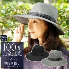 100%完全遮光≪秋冬ツイードモデル≫【RoseBlanc】99%ではダメなんです!UVカットツイード中折れ帽子レディースUV帽子ハットUVケア遮光紫外線カット紫外線対策エイジングケア母の日ギフト【RCP】lucky5days