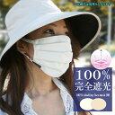 100%完全遮光 99%ではダメなんです!保湿素材 スキンケア加工 フェイスマスク(Mサイズ) プレーン 【Rose Blanc】肌ケア マスク PM2.5対策...