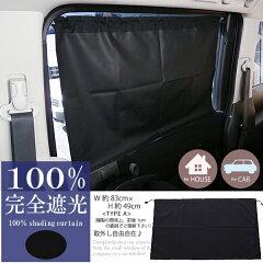 100%完全遮光サンシェードカーテン(Lサイズ)【RoseBlanc】99%ではダメなんです!UVカット遮光カーテン車カーテン小窓カーテンUVカットUV対策UVケア遮光カーテン撥水加工紫外線カット紫外線対策母の日14ギフト【RCP】lucky5days