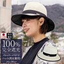 ショッピングUV 100% 完全遮光 99%ではダメなんです!【Rose Blanc】uv 帽子 ペーパーパナマハット レディース つば広 日よけ UVカット 40代 ファッション 30代 ファッション