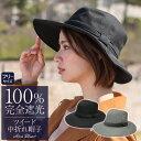 【送料特典】★秋冬ツイード中折れ帽子★芦屋発!本気でシミを作らない100%遮光 ツイード中折れ UV帽子はこれだけ!UVケア 紫外線対策