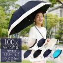 楽天日傘シェアトップ 100%完全遮光 遮熱 99%ではダメ...