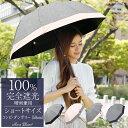 楽天日傘シェアトップ 日傘 完全遮光 100% 遮熱 晴雨兼...