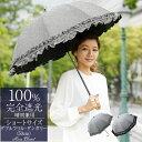 楽天日傘シェアトップ 100% 完全遮光 日傘 遮熱 99%...