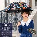 楽天日傘シェアトップ 日傘 100% 完全遮光 遮熱 ロサブ...