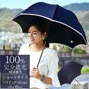 【送料特典】 累計販売数14万本以上! 日傘 100%完全遮光 芦屋発 99%ではダメなんです! ブランド 晴雨兼用 おしゃれ レディース 2pp-19