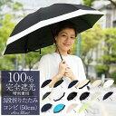 楽天日傘シェアトップ 日傘 折りたたみ 完全遮光 100% ...