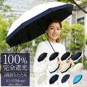 楽天日傘シェアトップ 日傘 100% 完全遮光 2段 折りたたみ コンビ 50cm (傘袋付) 【R