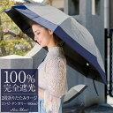 【送料特典】 芦屋 本気でシミを作らない上品 遮熱 涼感 涼しい 1級遮光 UVカット 紫外線対策 エイジングケア パラソル 5cb-19-d