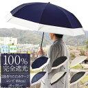 【送料特典】 累計販売数14万本以上! 日傘 100%完全遮光 芦屋発 99%ではダメなんです! ブランド 折りたたみ 晴雨兼用 5cb-19