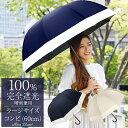 楽天日傘シェアトップ 晴雨兼用 日傘 100% 完全遮光レデ...