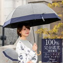 楽天日傘シェアトップ 日傘 完全遮光 100%完全遮光 晴雨兼用 99%ではダメなんです! ラージサイズ コンビ ダンガリー 60cm (竹手元..