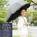 楽天日傘シェアトップ100% 完全遮光 日傘 遮熱晴雨兼用 ...
