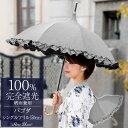楽天日傘シェアトップ 日傘 100% 完全遮光 晴雨兼用 シ...