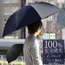 楽天日傘シェアトップ 100%完全遮光 日傘 遮熱 99%ではダメなんです!晴雨兼用 涼感プレーン 男女兼用 メンズ 65cm【Rose Blanc】晴雨兼用 uvカット 軽量 涼しい 紫外線対策 ブランド 傘 メンズ パラソル 1級遮光 40代 ファッション 30代 父の日