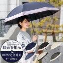 【送料特典】 累計販売数20万本以上! 日傘 晴雨兼用 100%完全遮光 芦屋発 99%ではダメなんです! ブランド 折りたたみ 5cb-20