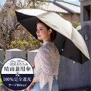 【送料特典】 累計販売数20万本以上! 日傘 100%完全遮光 芦屋発 99%ではダメなんです! ブランド 折りたたみ メンズ uvカット 晴雨兼用 5pl-20-s
