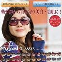 目からの紫外線もシミの大原因!【送料無料・ケース付】メラニン サングラス レディース UVカットカジュアルタイプ