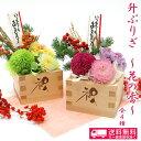 『ひのき枡プリザ〜花の香〜』和風 プレゼント ギフト 敬老の...