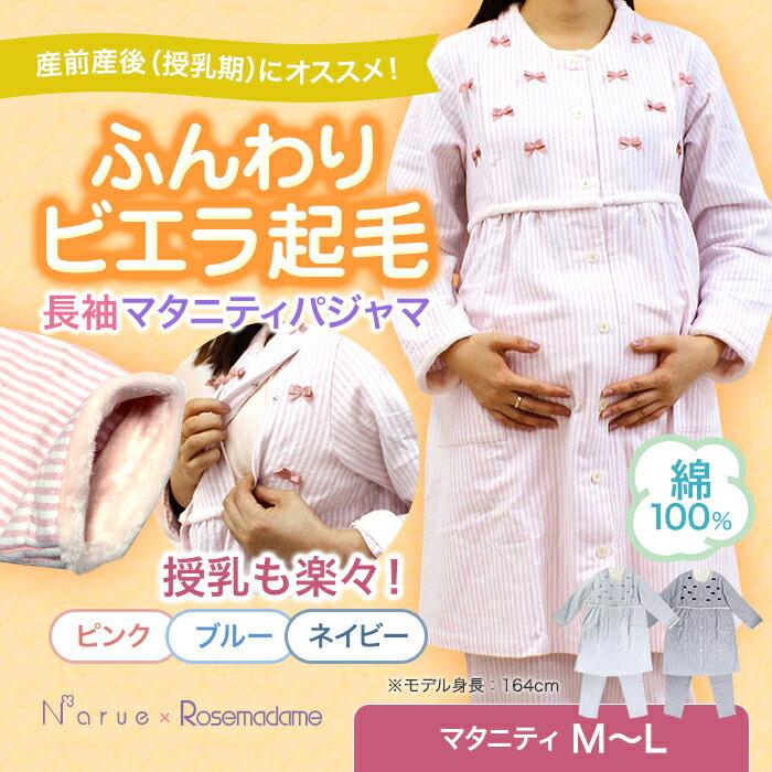 マタニティパジャマ長袖授乳口付前開き綿100%肌にやさしいビエラ起毛ふんわりあたたかNarue/ナル