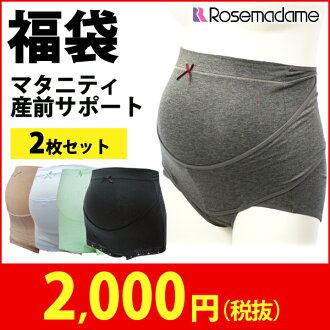 1,700 Yen glitter set maternity support two fun bags!  Together the deals! Maternity ふくぶくろ Girdle fs3gm