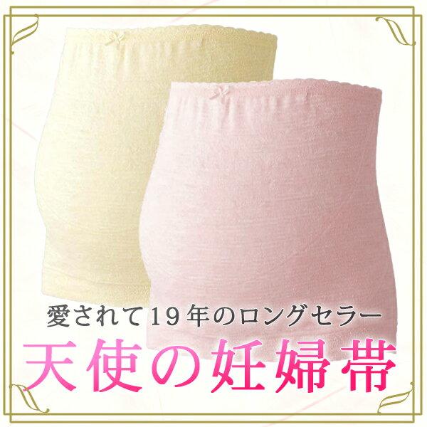 スーパーSALE30%OFF0627日本製天使の妊婦帯やさしい気分に♪パイル素材がふわふわやわらか冷