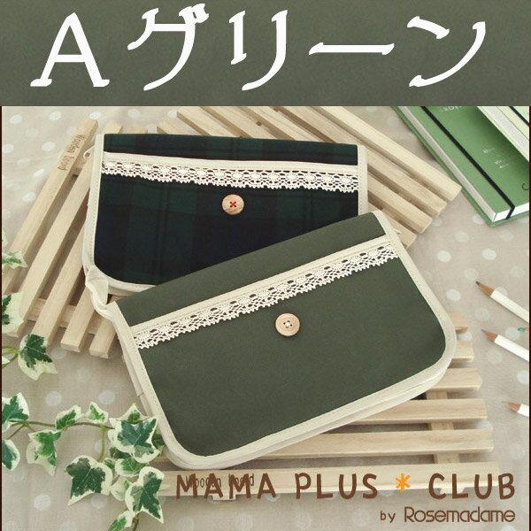 メール便可0021日本製母子手帳ケースAグリーンコットンレース&ウッドボタン無地全開ファスナータイプ