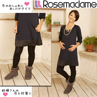 160 Denier maternity tights or higher ☆ thick wool with bulky or Maternity maternity