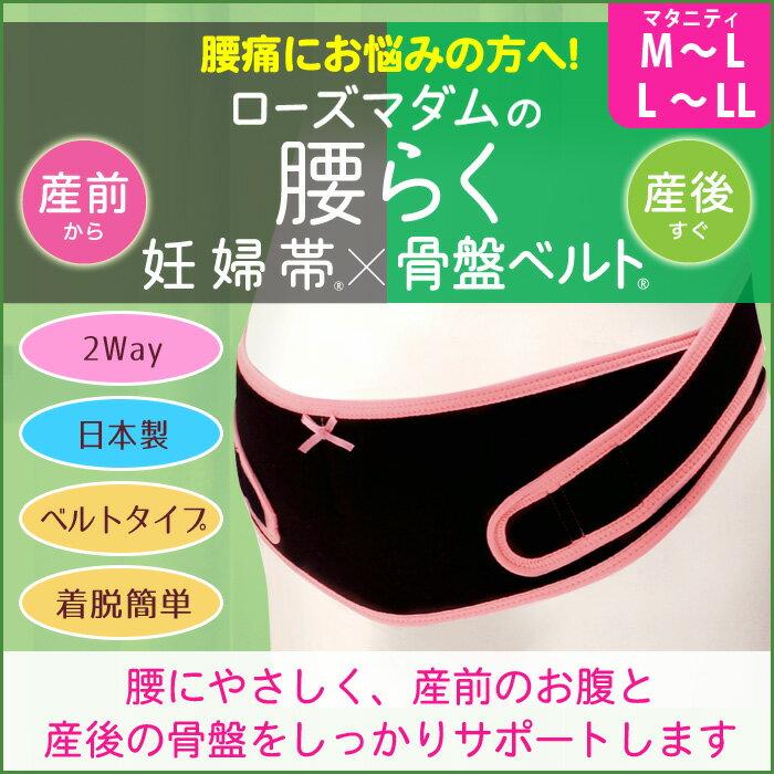 あす楽メール便可日本製妊婦帯ワンタッチベルト調節骨盤ベルトマシュマロタッチ♪骨盤矯正産前産後腹帯ウォ