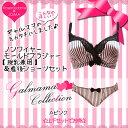 [gal mom] non-Wire Molding brassiere nursing combined use & after giving birth panties set [satin stripe ]【 Rose madam 】 [easy ギフ _ packing] Maternity Brassiere shorts maternity panties maternity panties