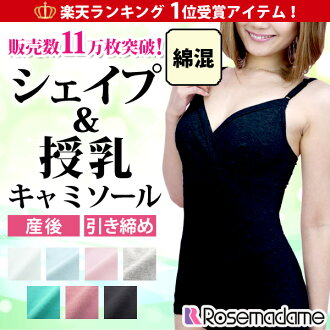 Post-partum shape Camisole body shape! Comfort • bear tenjiku material Maternity maternity diet camisole feeding