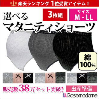Cheap color pattern letting you マタニティショーツ [3-disc] you want available immediately if you are pregnant for maternity shorts bargain prices cheap Maternity shorts マタニティーショーツ