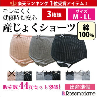 Postpartum shorts [3-disc] necessities of childbirth preparation! Appeared in the complete set ♪ Maternity maternity shorts set