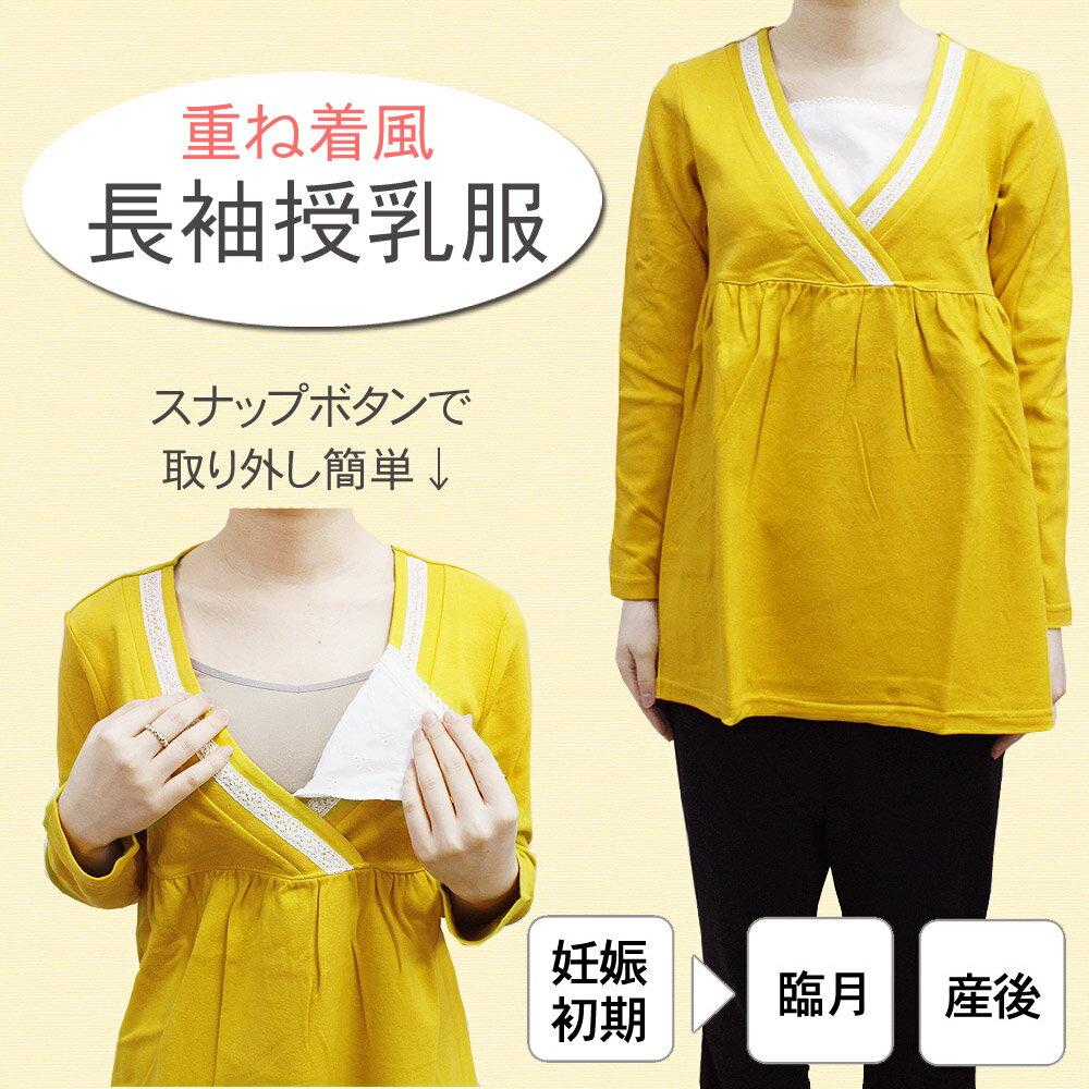 8404マタニティ授乳服授乳口付き長袖トップス産前産後も使えるアウター敏感肌ローズマダムrosema