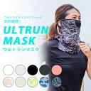 接触冷感スポーツフェイスマスク ULTRUN MASK(ウル...