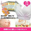 【あす楽】6619【★福袋】妊婦さんにやさしい「つわりセット...