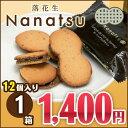 落花生Nanatsu(ななつ)大(12個入り)【千葉】【房総】【道の駅】【ローズマリー公園】