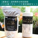 【送料無料】夏限定特別セット バラ専用オリジナル園芸資材 2点 (ぼかし肥料1kg、元