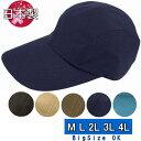 ショッピングレイン 防水発汗511ジェットキャップ[レインキャップ帽子] sp085大きいサイズ・日本製・帽子・ツバが長い【早めの出荷OK】