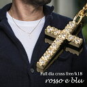ネックレス メンズ クロス ゴールド ダイヤモンド18金 K18 18k クロスネックレス フル