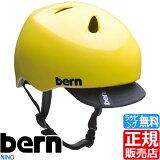 bern ヘルメット bern nino ストライダー ヘルメット 子供用ヘルメット キッズ ヘルメット 子供 ヘルメット 幼児 幼児用ヘルメット 子供用 ヘルメット 自転車 ヘルメット 自転車用ヘルメット 入園祝い ペダルなし自転車 キックバイク 母の日